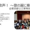 江東特別支援学校様「夏祭り」に参加してきました