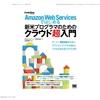 『Amazon Web Servicesではじめる新米プログラマのためのクラウド超入門』を読んでみました