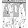コミックエッセイ「ガスのこと 〜香水なのか?毒ガスなのか?〜」