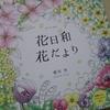 大人の塗り絵『 花日和 花だより 』レビュー☆