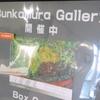 百花繚乱~時代を生きた絵画たち~@Bunkamura Gallery 2019年8月25日(日)
