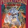 プリンス オブ ペルシャ アドバンスドマニュアルを持っている人に  大至急読んで欲しい記事