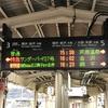 敦賀駅の合成音声放送 と 誤りだらけの英語放送