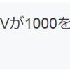 本日PV1000達成しました(^^) ありがとうございます~