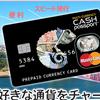 海外専用プリペイドカード キャッシュパスポートを発行して4500ANAマイルをゲットする
