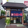【オススメ5店】帯広・釧路・北見・河東郡(北海道)にあるもんじゃ焼きが人気のお店