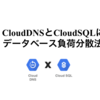 【GCP】CloudDNSとCloudSQLによるデータベース負荷分散法
