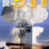 第5作 小説「911」