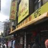 【永康牛肉麺】台北でオススメとされるお店に行ってきました。