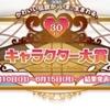 笑う女にSHOW BY ROCK!!も参戦!サンリオキャラクター大賞2015が5月10日より投票スタート!
