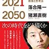 【書評】落合陽一、猪瀬直樹著『ニッポン2021-2050』~理系が政治に興味を持つことの重要性~