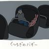 「ウサギと行く東京ディズニーランド③~くつろぎのバギーとハイテンション市村正親~」