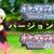 【ポケモンBDSP】ダイパリメイクのバージョン違い【ブリリアントダイヤモンド・シャイニングパール】