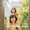 ベネッセの幼児英語教材・Worldwide Kids、試してみました