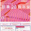 早や20年!!! JR京都伊勢丹創業20周年祭(2017/9/7)