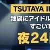 【Sugoi】ぶっちゃけ池袋の新TSUTAYAって浮いてない?
