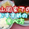 【世界一美味しい?】山岡家のおすすめ?の食べ方