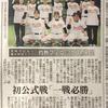 宮日新聞に載ってる~!!!