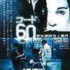 『コード60 老女連続殺人事件』