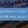 React Native + Expo で お手軽 Hello World!