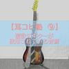 【耳コピ塾】⑨音源で複数のギターが使われているとき