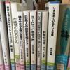 【図書館】今日は久々に図書館