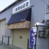 住道矢田で肉屋と言えばマルエイを薦める理由