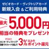 ゼビオカードは新規入会で最大5000円分の特典をプレゼント!