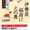 「犬の糞」から江戸時代の犬の歴史に迫る珍書! ――『伊勢屋稲荷に犬の糞 江戸の町は犬だらけ』