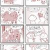 【犬漫画】ボール遊びにやる気スイッチ