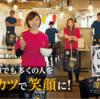 串カツ田中がおいしいわけ、企業として伸びている理由(ガイヤの夜明け)