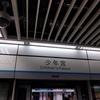 深圳に行ってきたら、向こうのITと交通に驚きすぎた話【金盾編】