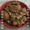 台南の食堂で出会った魯肉飯は絶品だった!
