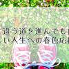 『春風スニーカー』をゆるっと考察 [人と違う道を進んでも良い  新しい人生への春色応援歌]