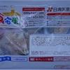 224g 糖質6.3g 食卓便の豚肉の味噌炒めとオクラと海老の和風だしをマンナンご飯で糖質40g以下の満足いく弁当の出来上がり