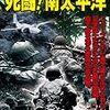 『死闘!南太平洋』アメリカ軍戦時情報局:製作