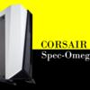 【SPEC-OMEGA Tempered Glass】CORSAIRの左右非対称自作PC用ミドルタワーケースをレビュー