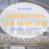 "【GENERATIONS LIVE TOUR 2018 ""UNITED JOURNEY"" ~京セラ~】ファンでもないのにライブに行ってきた感想!"