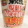 9月18日・新発売『カップヌードル ビッグ 帰ってきた謎肉祭 W』で2種類の謎肉を堪能!