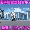 【プレイ動画】特別非常事態宣言発令中★2 発進!エヴァンゲリオン