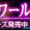 アクセル・ワールド 24話「Reincarnation;再生」(最終話)