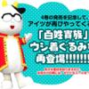 荒川弘「百姓貴族」4巻 2月25日発売!書店特典も!
