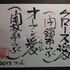 第9話【クローズらぶ】