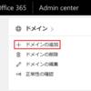 Office 365 にカスタムドメインを登録する