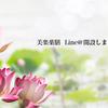 今日は新月。 Line@開設しました。美楽薬膳の女性の自立、スピリチュアルや陰陽五行、中医学に興味のあるへ発信していきますよ☆