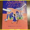 【謎解き感想】丸の内謎解きガイドブック