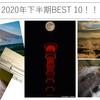 2020年下半期ベスト10