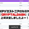 【仮想通貨】XPがエストニアの取引所『CryptalDash』に上場決定しましたよー!