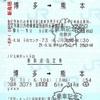 つばめ307号 つばめ限定!九州ネット早特7