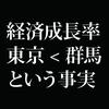 若者よ!東京を目指すな!東京の成長率は既に群馬を下回っている!